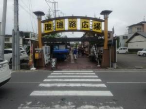 【岩手県久慈市】 歴通路広場