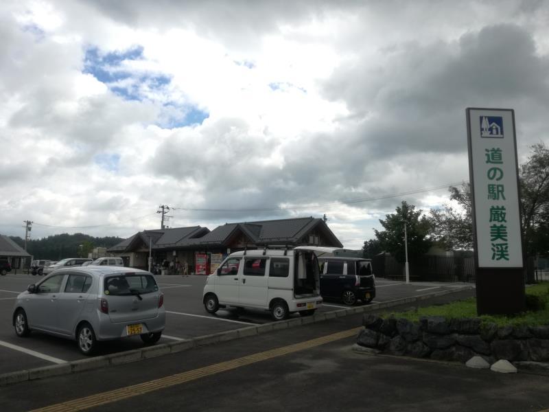 道の駅 厳美渓の朝