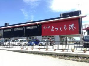 道の駅 よつくら港にて