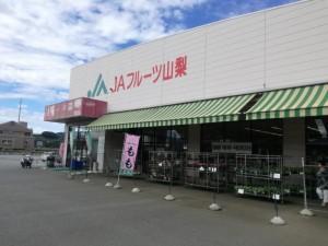 【山梨県甲州市】 JAフルーツ山梨 店構え