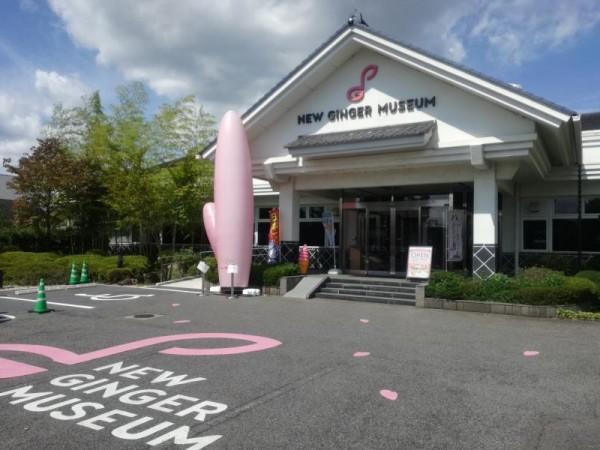 【栃木県栃木市】 岩下の新生姜ミュージアム