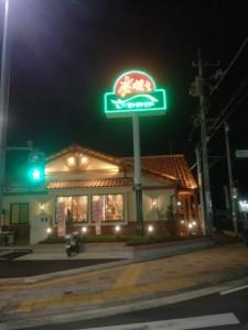 【静岡県御殿場市】 炭焼きレストランさわやか 御殿場インター店 店構え
