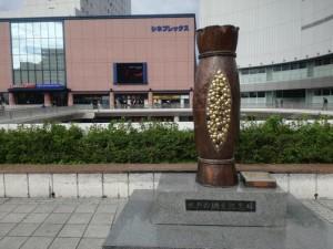 水戸の納豆記念碑