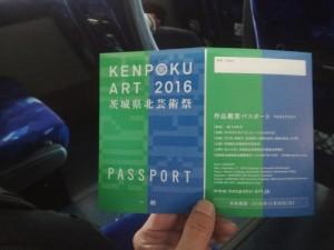 茨城県北芸術祭パスポート