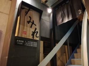 【北海道札幌市】 すみれ札幌すすきの店 店構え