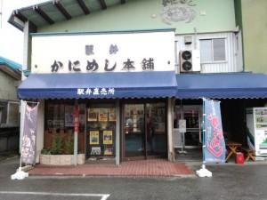 【北海道長万部町】 かにめし本舗かなや 店構え