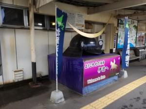 伊達紋別駅の兜