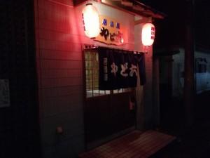 【北海道伊達市】 やど六 店構え