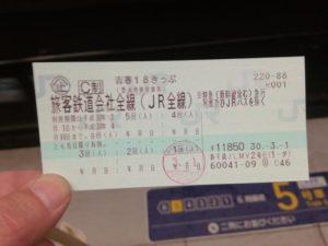 青春18きっぷ1日目