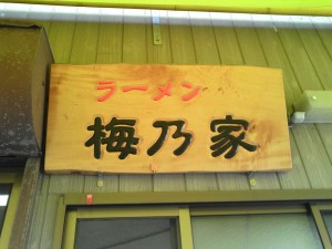 【富津市】 梅乃家 店構え