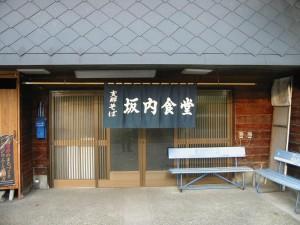【喜多方市】 坂内食堂 中華そば