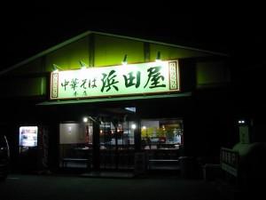 【水戸市】 浜田屋 店構え