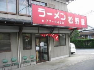 【勝浦市】 ラーメン 松野屋 店構え