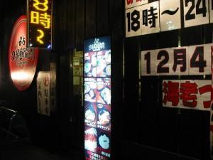 【太田市】 よいち つけ麺研究所 店構え