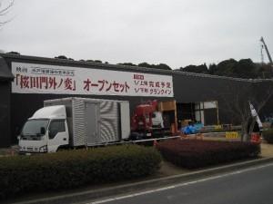 「桜田門外ノ変」 千波湖湖畔のオープンセット