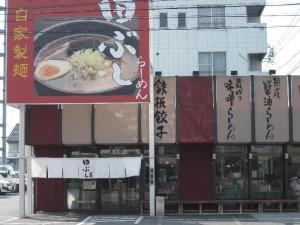 【三島市】 田ぶし 店構え