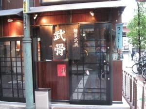 【台東区】 麺屋武蔵無骨 店構え