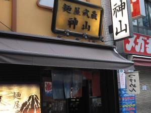 【千代田区】 麺屋武蔵 神山 店構え