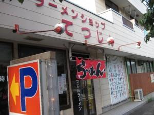 【小山市】 ラーメンショップ てつじん 店構え