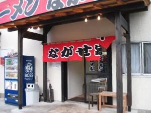 【水戸市】 横浜ラーメン ながせ家 店構え