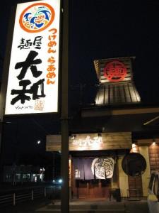 【小山市】 麺屋大和 店構え