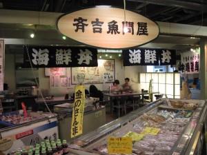 【宮城県気仙沼市】 斉吉魚問屋海の市店 店構え