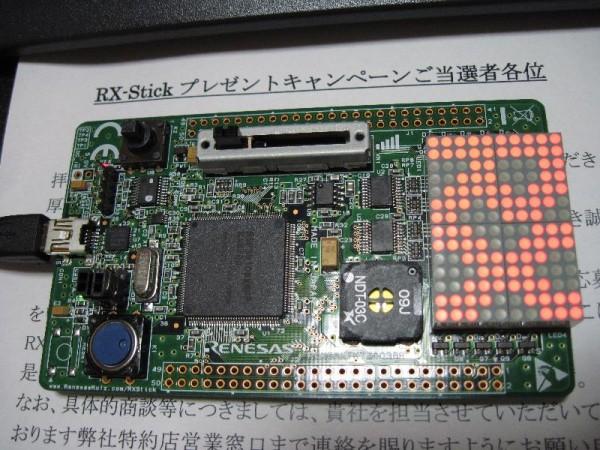 RX-Stick デモプログラム