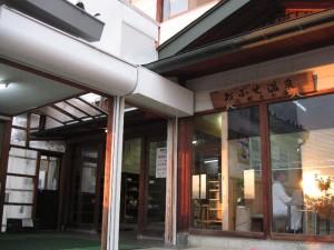 【長野県小布施町】 おぶせ温泉 穴観音の湯 「正面玄関」