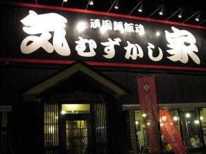 【長野市】 気むずかし家 店構え