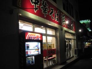 【水戸市】 浜田屋 50号バイパス店 店構え