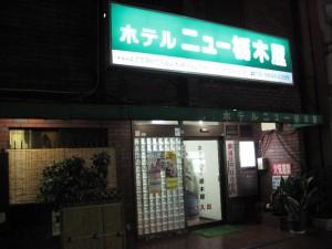 浅草の宿 「ホテル ニュー栃木屋」