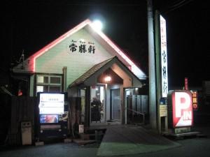 【前橋市】 常勝軒 前橋店 店構え