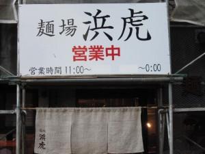 【横浜市神奈川区】 麺場 浜虎 店構え