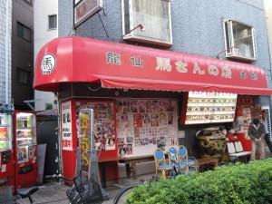 【横浜市山下町】 馬さんの店龍仙 店構え
