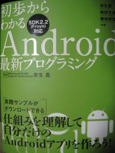 「初歩から分かる Android最新プログラミング」