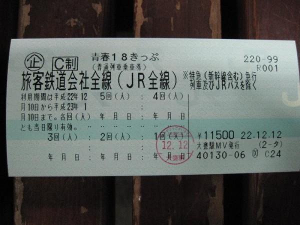 青春18きっぷ・2010年冬