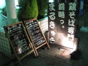 【豊島区】 鶏そば専門店 前略。まるきゅう 店構え