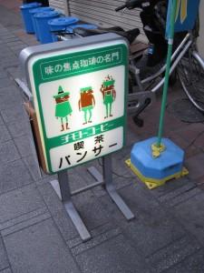 【台東区浅草】 パンサー 看板