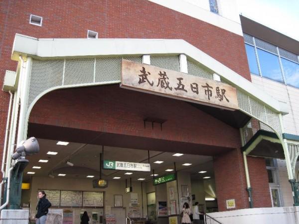 「五日市線 武蔵五日市駅」