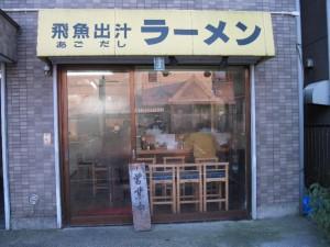 【あきる野市】 太公望 店構え