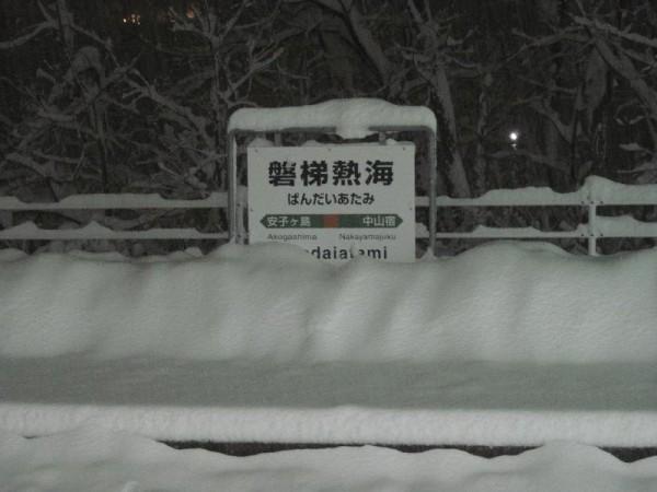 「磐梯熱海駅行き先表示板」