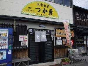 【宮城県登米市】 つか勇食堂 店構え