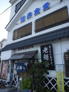 【喜多方市】 桜井食堂 店構え