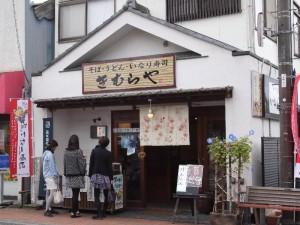 【茨城県笠間市】 きむらや 店構え