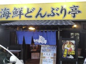【茨城県大洗町】 海鮮どんぶり亭 店構え
