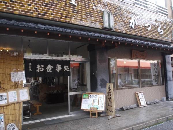 【栃木県日光市】 手打ちそば かつら 店構え