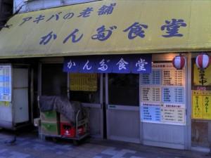 【東京都千代田区】 かんだ食堂 店構え