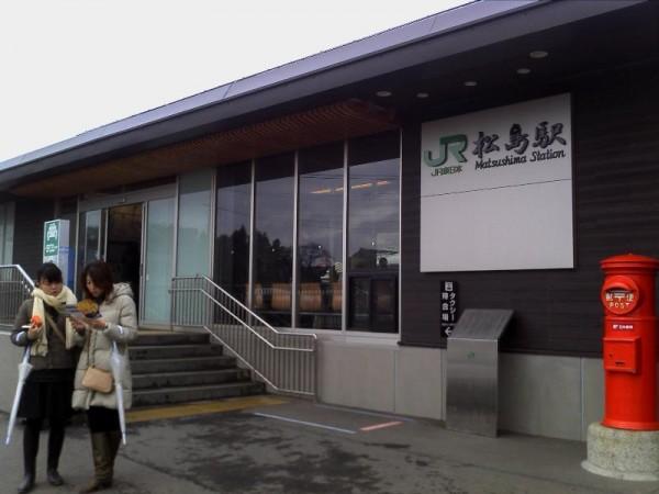 「松島駅」