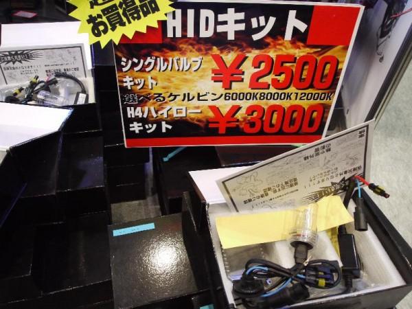 「H4バルブのHIDキットが3000円」