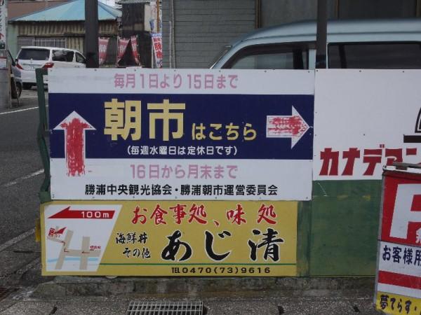 「勝浦朝市は月の前半・後半で場所が変わる」